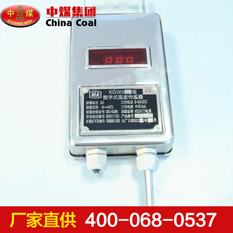KGW5温度传感器 长期供应KGW5温度传感器