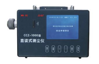供应GCG1000粉尘浓度传感器