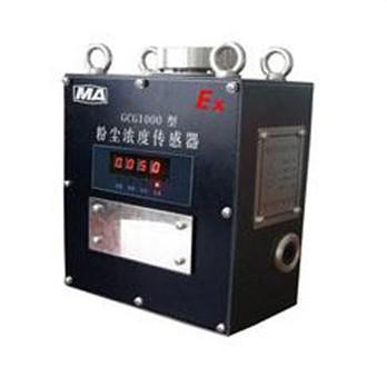 GCG1000粉尘浓度传感器