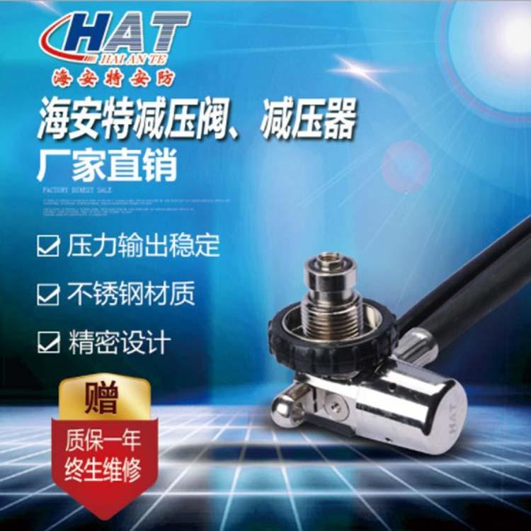 海安特厂家直销 减压阀 正压式空气呼吸器配件 精密黄铜减压阀