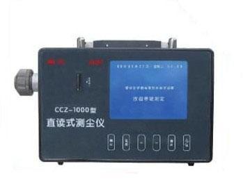 CCZ-1000直读式测尘仪  防爆兼本安型直读测尘仪 CCZ-1000测尘仪最低报价 CCZ-10