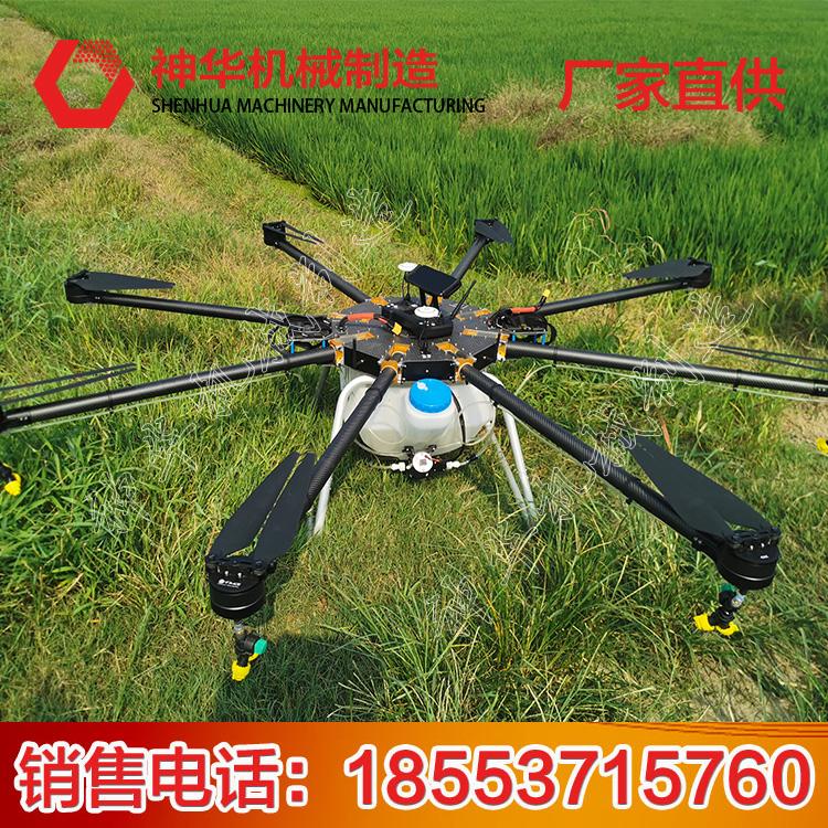 G830植保无人机