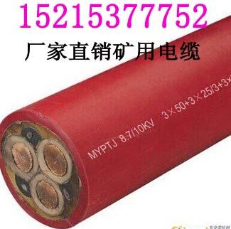 MYPTJ-3X50+3X25+3+3X2.5矿用监视软电缆