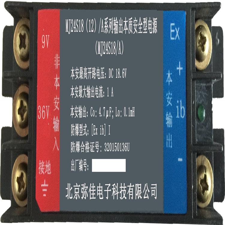 MJ24SXX /A系列输出本质安全型电源 安全型电源厂家