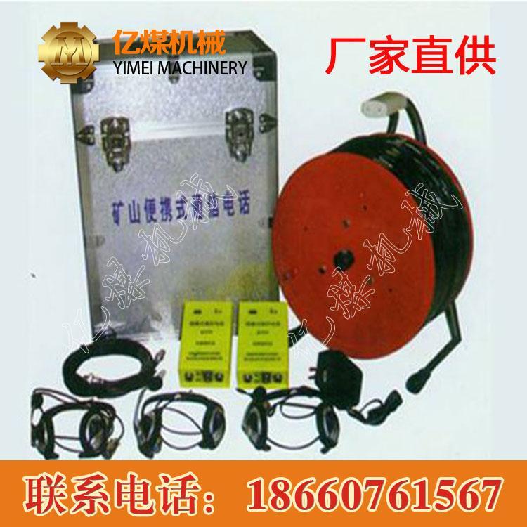 供应便携式灾区电话,HKT2000T便携式灾区电话价格