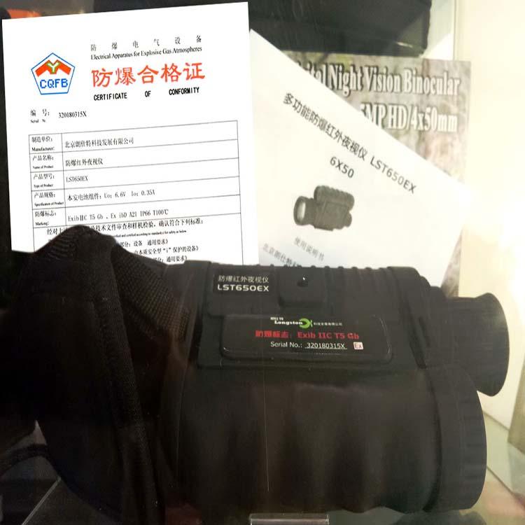 LST650EX防爆夜视仪,LST650EX防爆夜视仪畅销,防爆夜视仪供应商