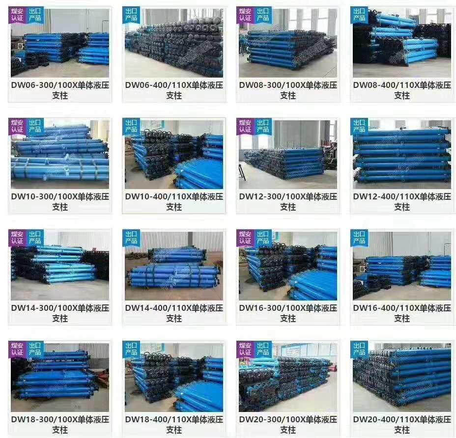 外注式单体液压支柱产品介绍 支柱价格 支柱厂家