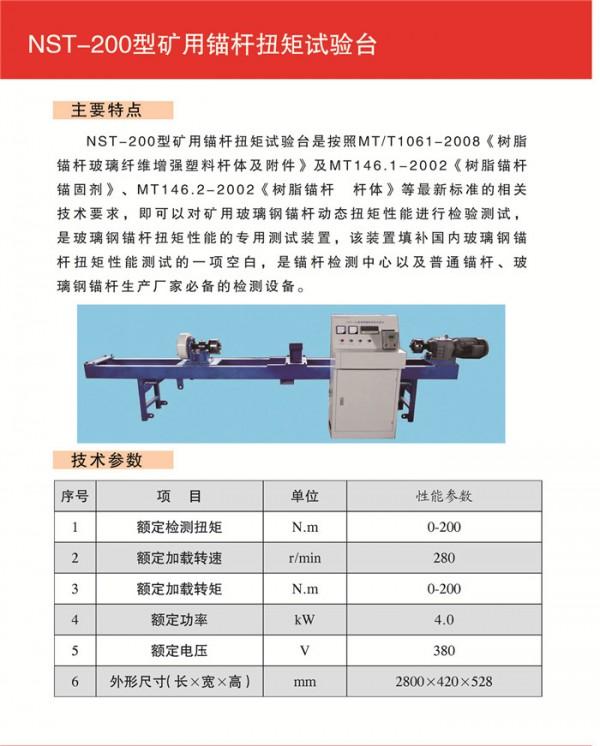 NST-200型锚杆扭矩试验台,锚杆扭矩试验台,锚杆扭矩检测仪