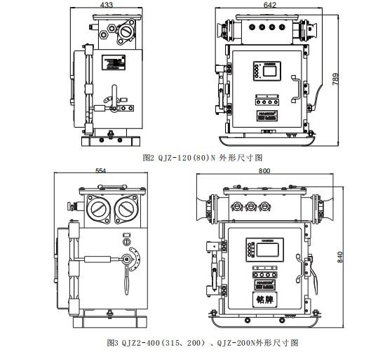 QJZ60矿用隔爆兼本质安全型真空电磁起动器
