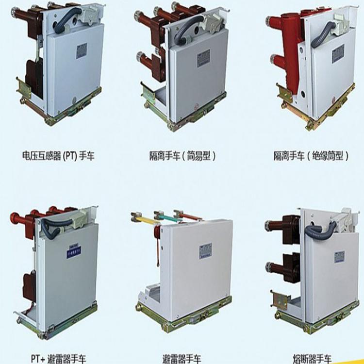 供应12KV 24KV高压中置式电压互感器PT手车630A 1250A