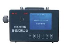 CCZ-1000直读式测尘仪  防爆兼本安型直读测尘仪 CCZ-1000测尘仪最低报价