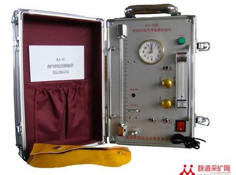 呼吸器校验仪AJ12,正压氧气呼吸器校验仪 呼吸器校验仪 氧气呼吸器校验仪 矿用呼吸器校验仪 AJ1