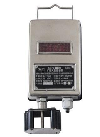 KGF2矿用智能风量传感器,智能风量传感器,风量传感器