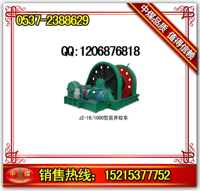 陕西JZ-10凿井绞车,10吨稳车,JZ-10稳车