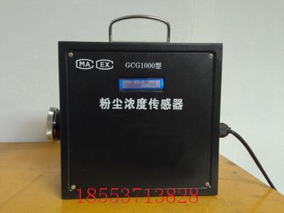 中煤粉尘浓度传感器