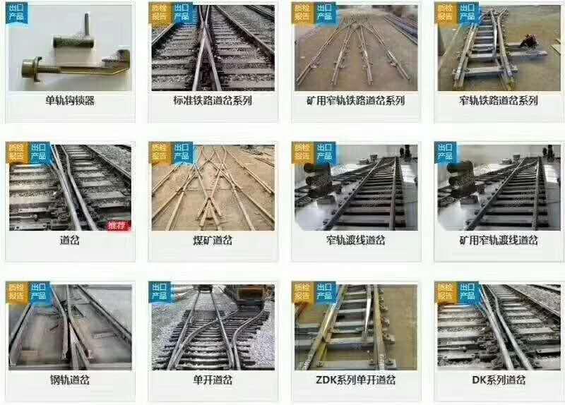各种型号道岔 专业定制 生产18660761389