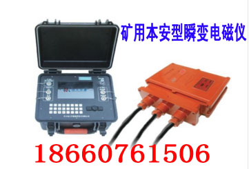 YCS200A型矿井便携式矿用本安型瞬变电磁仪