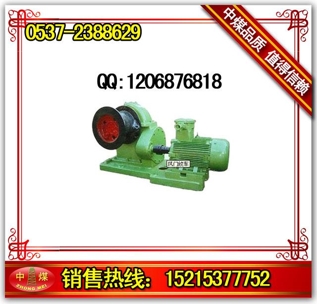 陕西JMB-1风门绞车,1吨风门绞车,风门绞车