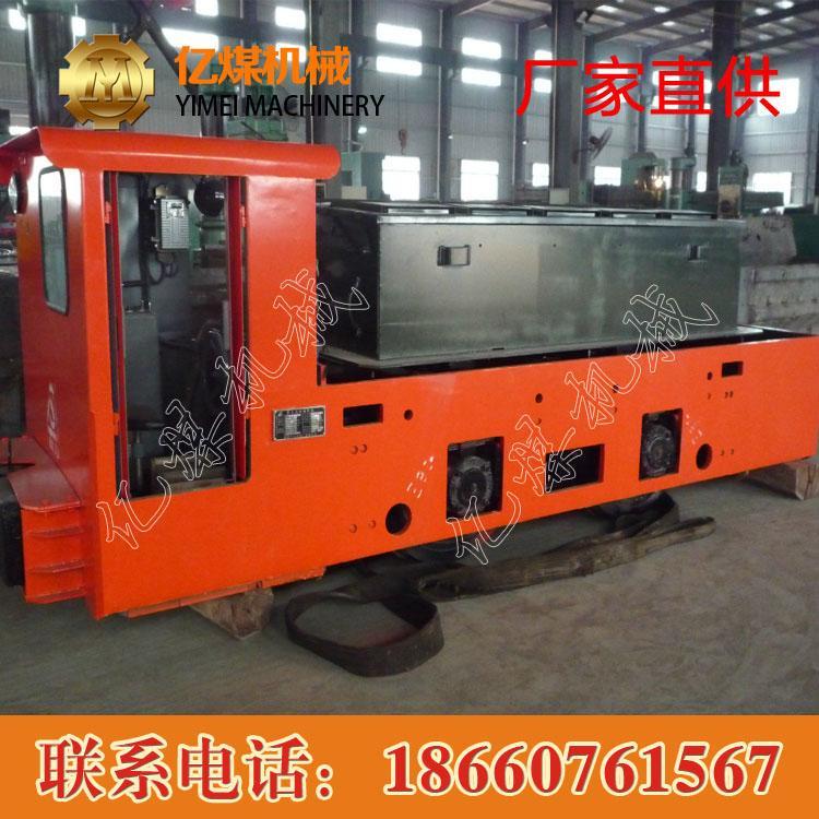 10吨蓄电池电机车价格,供应10吨蓄电池电机车