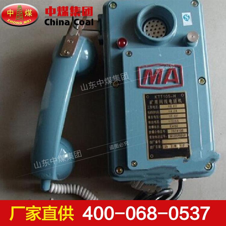 KTT105矿用同线电话规格-KTT105矿用同线电话生产厂家