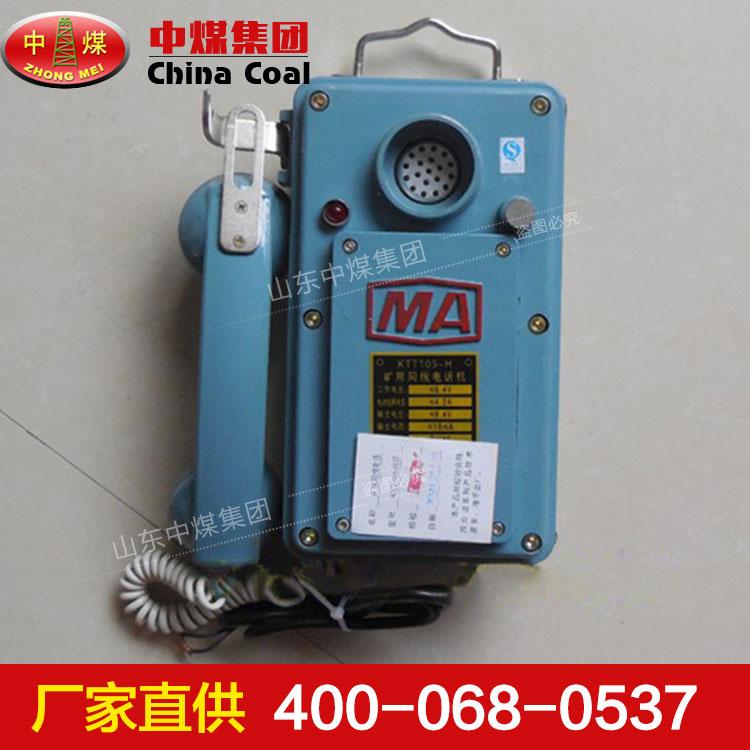 KTT105矿用同线电话,矿用电话出售
