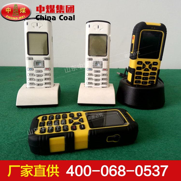 KT37-S矿用手机规格-KT37-S矿用手机作用