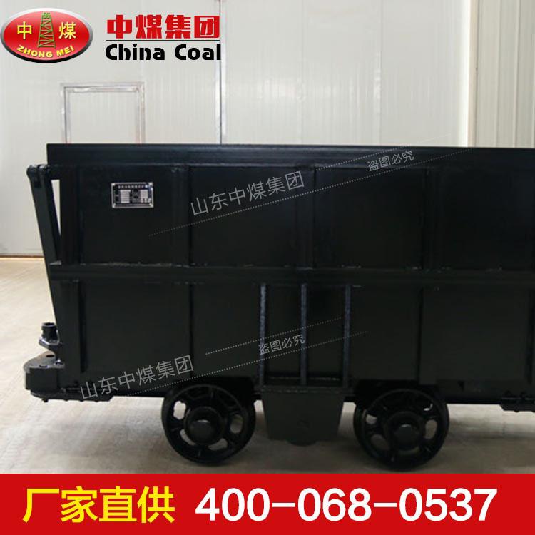 山东厂家数量充足单侧曲轨侧卸式矿车产品介绍