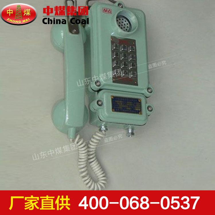 KTH106-1Z型本质安全型电话机厂家直销
