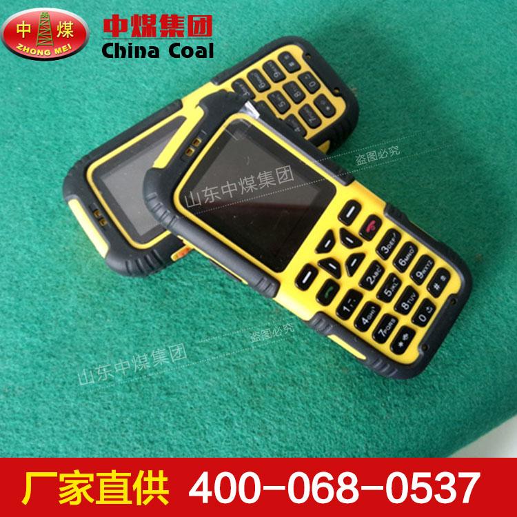 KT37-S矿用手机 矿用手机介绍 矿用手机价格
