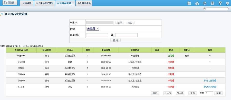 协同办公管理系统