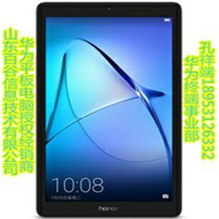 荣耀畅玩平板2 T3-7 屏幕尺寸 价格说明
