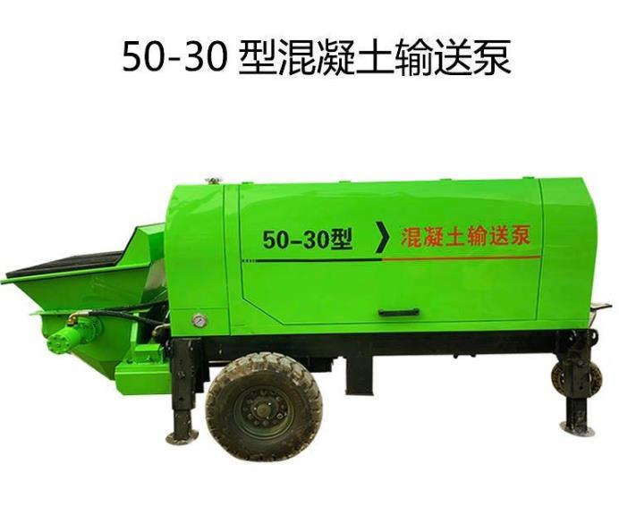 50-30型混凝土输送泵价格 50-30型混凝土输送泵厂家