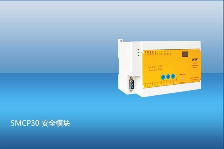 安全模块SMCP30
