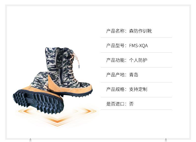 森防抢险救援靴