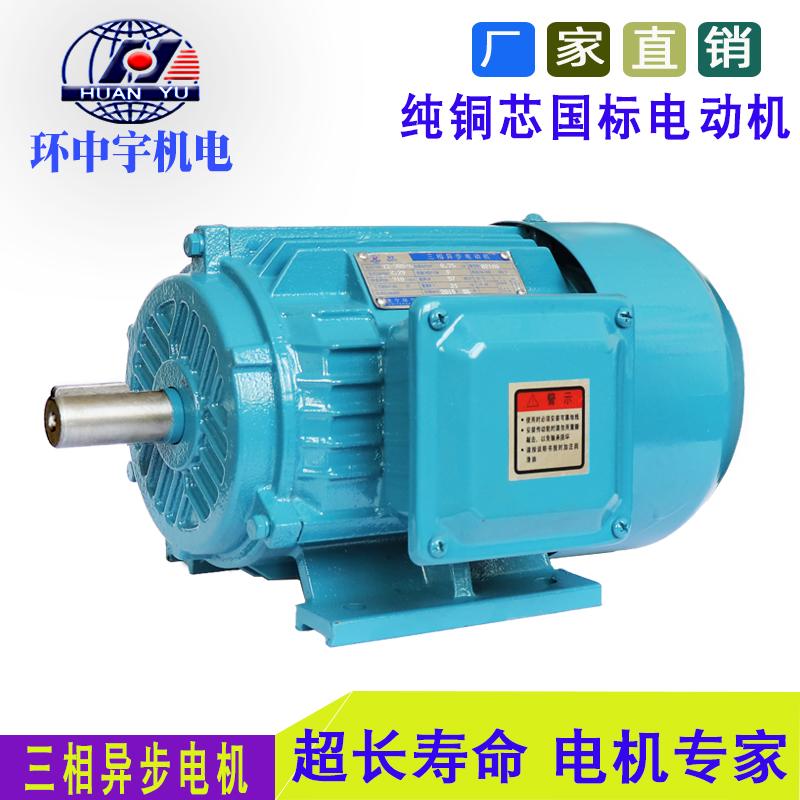 Y2系列三相异步电机