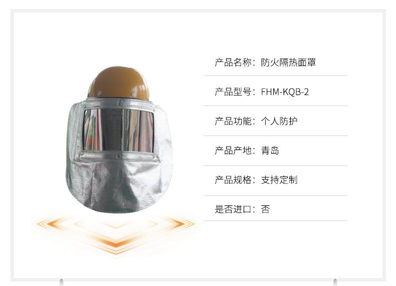 耐高温隔热防护面罩