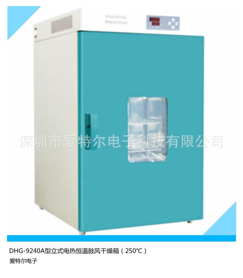 DHG-9240A型立式电热恒温鼓风干燥箱咨询