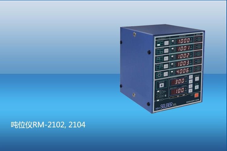 吨位仪RM-2102,2104