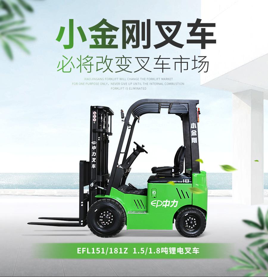 销售四支点锂电池平衡重叉车 咨询四支点锂电池平衡重叉车