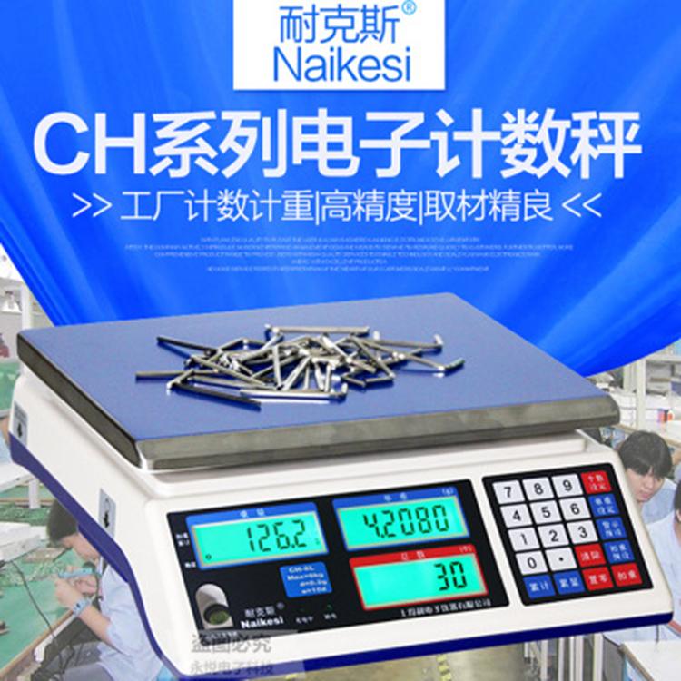 CH-L电子计数秤天平工作原理 供应电子计数秤天平
