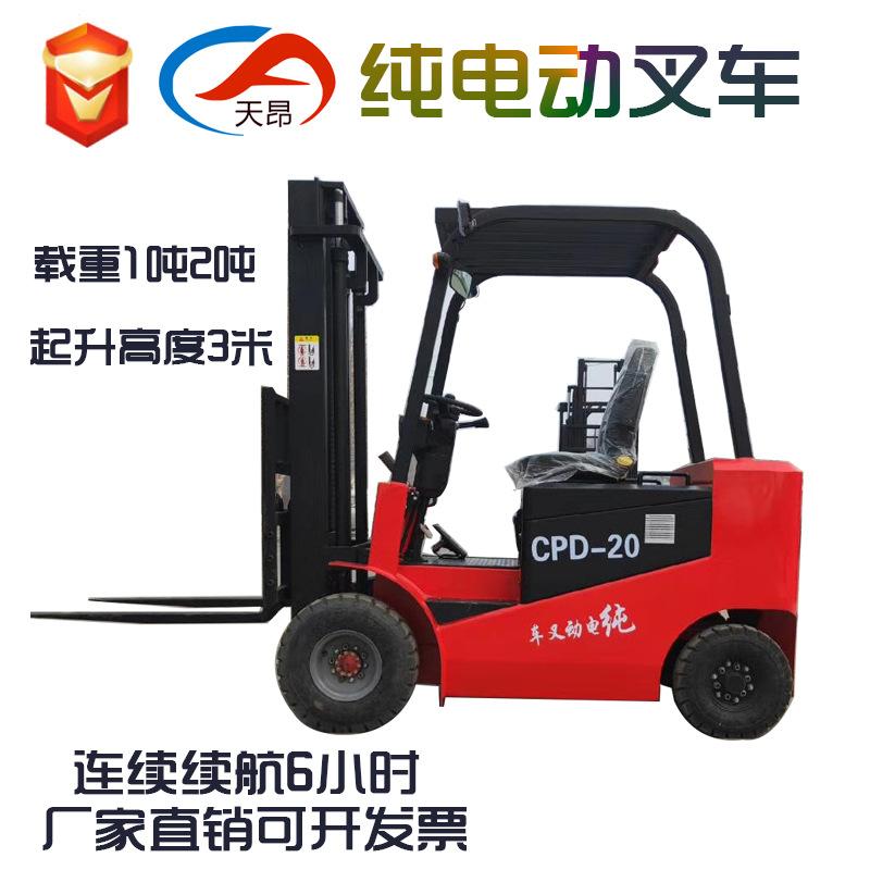 四轮座驾式电动叉车生产商 供应四轮座驾式电动叉车