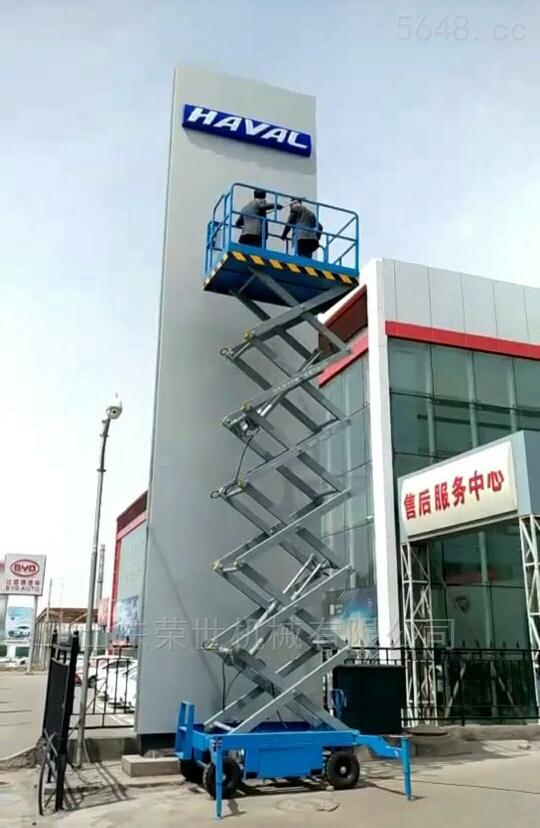 液压升降平台剪叉式升降机厂家定制