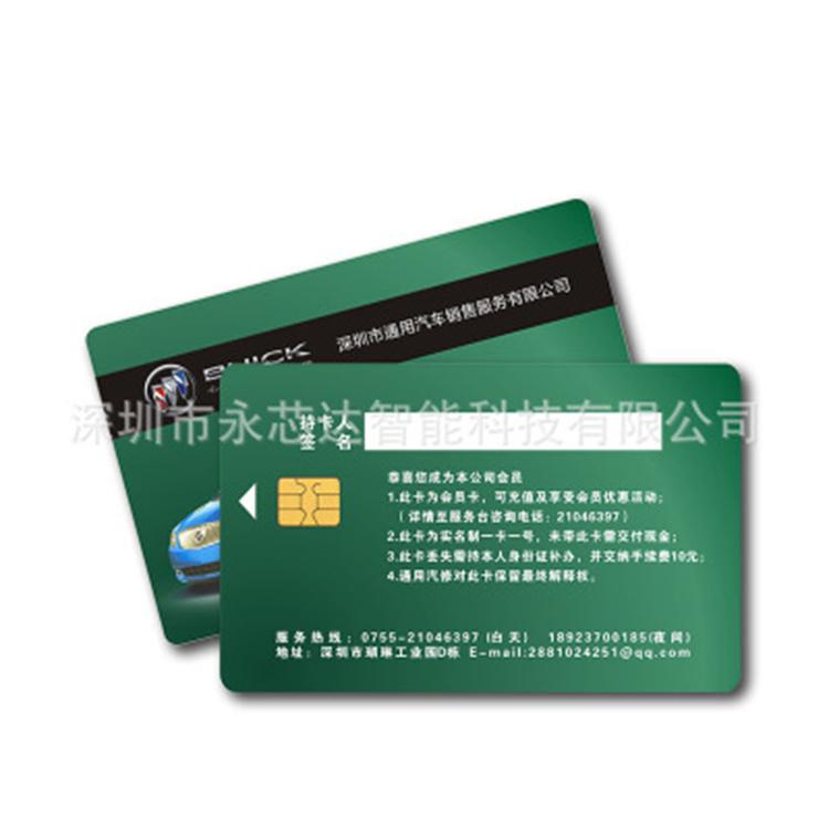 AT24C02芯片卡使用效果 供应芯片卡