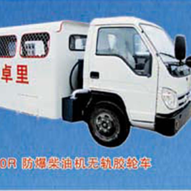 WC20R防爆柴油机无轨胶轮车厂家 WC20R防爆柴油机无轨胶轮车价格