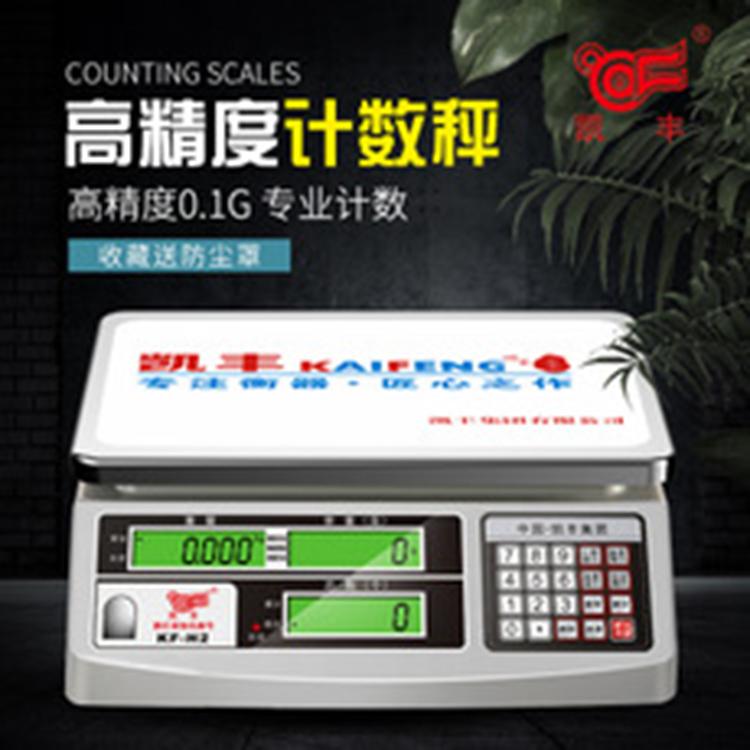 电子台秤计数秤30kg计重秤1g0.1g 点数取样秤6公斤