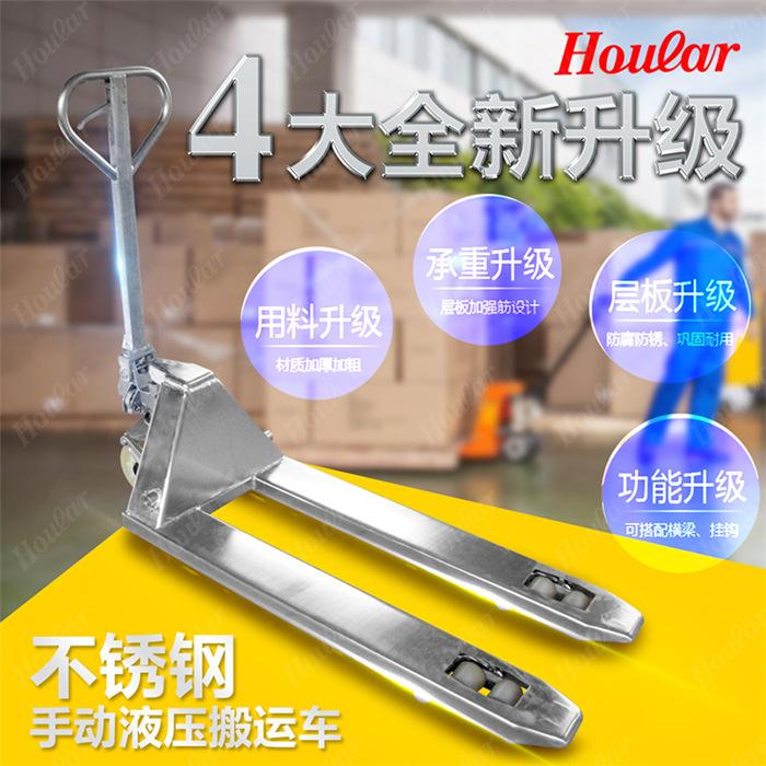 加长加宽不锈钢手动液压搬运叉车生产商