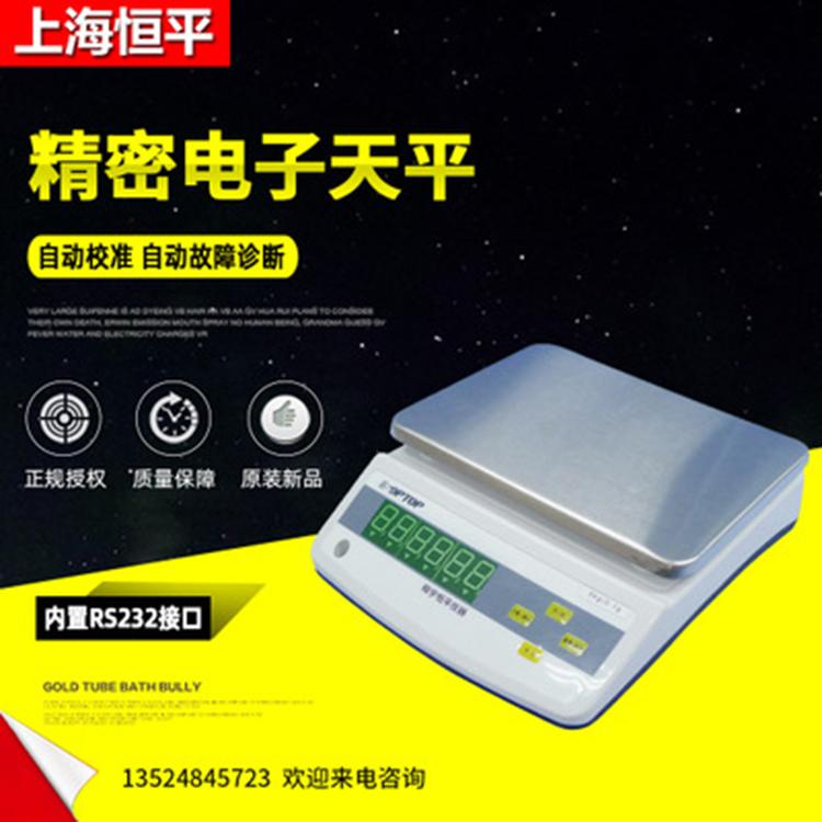 MP31001电子天平使用效果 供应电子天平