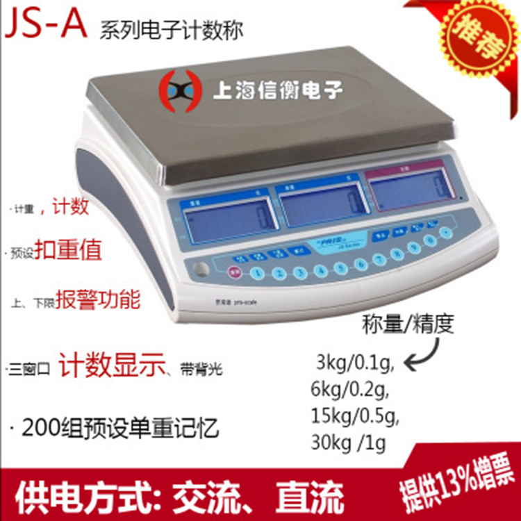 JS-A系列3-30kg电子计数秤直售 供应3-30kg电子计数秤