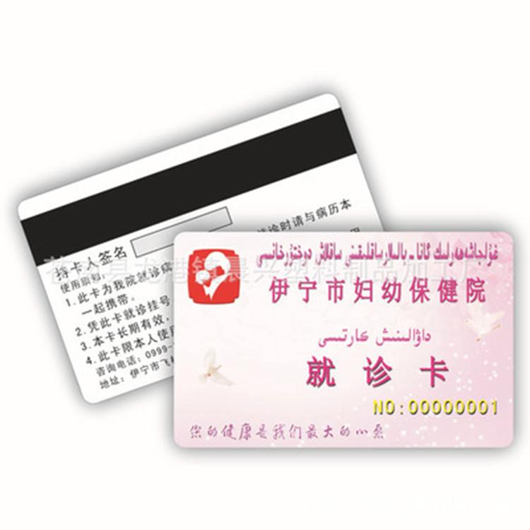pvc磁卡医院就诊卡优势 磁卡医院就诊卡供应商