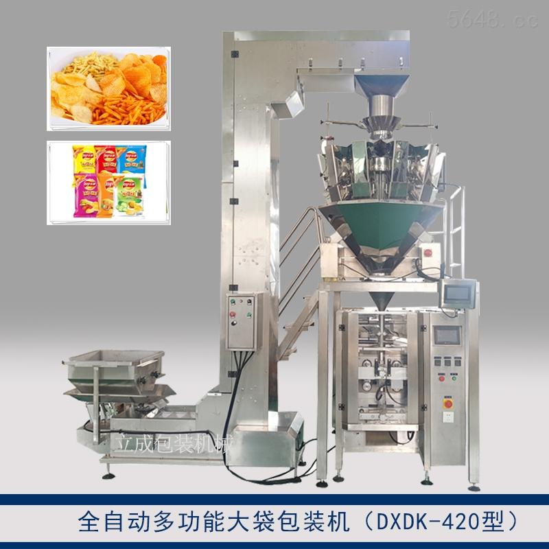 食品薯片称量包装机